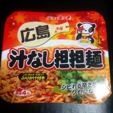 ニュータッチ 広島汁なし担担麺